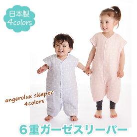 スリーパー 赤ちゃん アンジェロラックス angerolux 日本製 6重 ガーゼ 2way ベビー キッズ 出産祝い ギフト ガーゼスリーパー