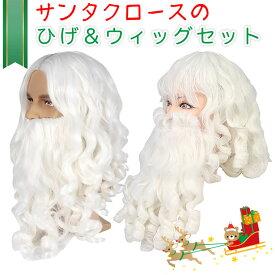 サンタクロース ひげ&ウィッグ セット 髭 ヒゲ つけひげ かつら クリスマス 衣装 コスプレ コスチューム