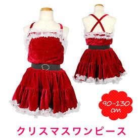 サンタ ワンピース コスチューム 子供用 衣装 サンタクロース クリスマス 80cm 90cm 100cm 110cm 120cm