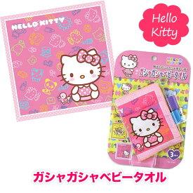 ハローキティ キティちゃん ガシャガシャタオル キティ 赤ちゃん おもちゃ ベビー 6ヶ月 1歳 Hello Kitty