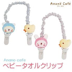 タオルクリップ マルチクリップ モンスイユ anano cafe アナノカフェ ベビー クリップ 赤ちゃん マルチクリップ
