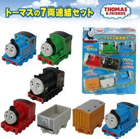 トーマス おもちゃ トーマスとなかまたち トーマスの7両連結セット トーマス 赤ちゃん 電車 ミニカー 連結 きかんしゃトーマス 男の子