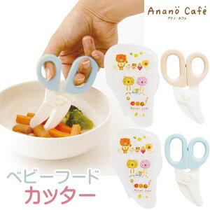 離乳食 はさみ カッター ベビーフードカッター カット フード用 ハサミ anano cafe モンスイユ アナノカフェ
