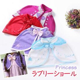 プリンセス マント ショール ボレロ ケープ コスプレ 衣装 マント ハロウィン コスチューム 子供 キッズ