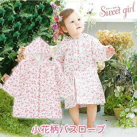 小花柄 ベビー用 バスローブ 70-90cm ポンチョ ニシキ Sweet girl 出産祝い プレゼント