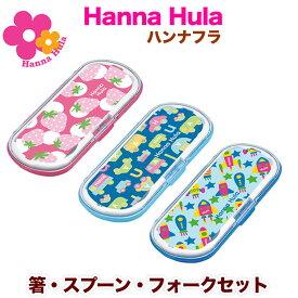 【トリオセット ハンナフラ】 箸 スプーン フォーク Hanna Hula 正規品 ランチシリーズ