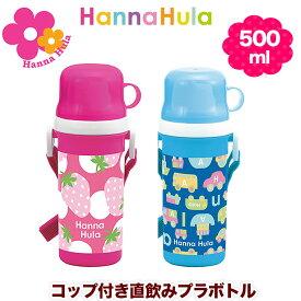 【コップ付き 直飲みプラボトル 水筒 500ml】ハンナフラ いちご のりもの Hanna Hula 正規品 ランチシリーズ