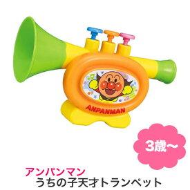 アンパンマン うちの子天才トランペット 楽器 子供用 キッズ用 幼児用