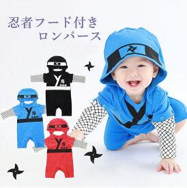 忍者 ロンパース カバーオール ハロウィン 衣装 コスチューム 赤ちゃん ベビー 子供 男の子 女の子 70cm 80cm 90cm