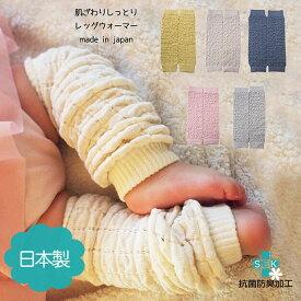 シルク入り レッグウォーマー ロング ブロック 綿 抗菌防臭加工 新生児から 日本製 くしゅくしゅ レッグ アームウォーマー 赤ちゃん 子供 春夏秋冬 靴下