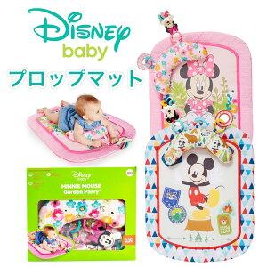 【プレイマット・プロップマット】 ミッキー ミニー ディズニー ブライトスターツ Bright Starts 赤ちゃん 出産祝い 誕生日 ギフト おもちゃ 知育玩具 男の子用 女の子用 お昼寝マット