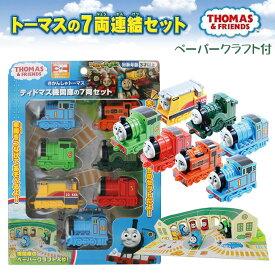 ティドマス トーマス おもちゃ トーマスとなかまたち トーマスの7両連結セット クラフト付き トーマス 赤ちゃん 電車 ミニカー 連結 きかんしゃトーマス 男の子 プレゼント