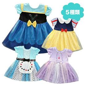 プリンセス コスチューム 衣装 ハロウィン 女の子 子供 キッズ 90 100 110 幼稚園 保育園 衣装 アリス 白雪姫