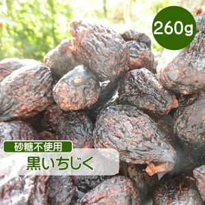 ドライフルーツ 黒いちじく 260g 砂糖不使用 無添加 いちじく 黒イチジク イチジク 無糖 小分け ギフト チャック付き CFL