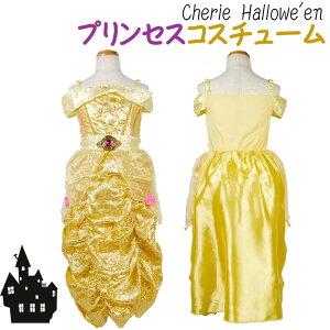 【プリンセス ドレス】 子供 黄色 衣装 コスチューム ハロウィン プリンセスドレス ハロウィーン コスプレ 仮装 PRWH(29)