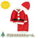 サンタ 衣装 クリスマス 上下セット 帽子付き サンタクロース 赤ちゃん ベビー 男の子 女の子 キッズ 子供