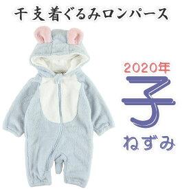 ねずみ 干支 ネズミ ロンパース カバーオール ハロウィン 衣装 コスチューム 赤ちゃん ベビー 子供 男の子 女の子 70cm 80cm 90cm