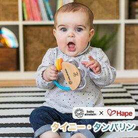 タイニー・タンバリン タンバリン ベビーアインシュタイン Hape おもちゃ 知育玩具 子供 赤ちゃん ベビー ミニ