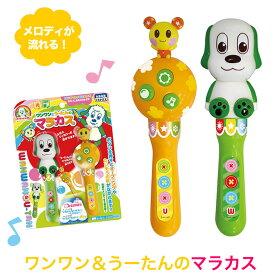 【いないいないばあ ワンワン うーたん マラカス】 いないいないばぁ NHK おもちゃ ワンワン 楽器 玩具 子供用 幼児用 [L4]