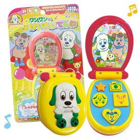 いないいないばあ ワンワン けいたいでんわ いないいないばぁ 携帯電話 NHK おもちゃ わんわん 携帯 ワンワンとうーたん [L5]