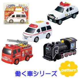 働く車 パトカー 消防車 蒸気機関車 子供用 幼児用 はたらくくるま 男の子用 女の子用