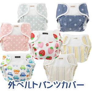 おむつカバー 外ベルト オーバーパンツ 日本製 ブルマ 男の子 女の子 ニシキ ベビー 赤ちゃん