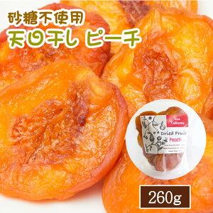 ドライフルーツ ピーチ 桃 260g 砂糖不使用 無糖 小分け ギフト チャック付き