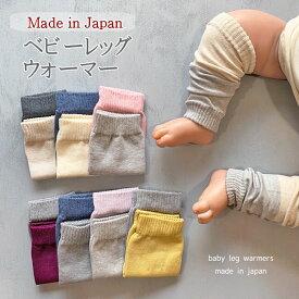 日本製 バイカラー レッグウォーマー レッグ ベビーレッグ 0-4歳 新生児から 日本製 アームウォーマー 赤ちゃん 子供 春夏秋冬 クフウ