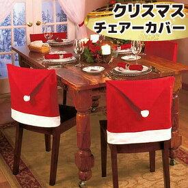パーティーグッズ クリスマス 装飾品 チェアカバー サンタクロース サンタ カバー