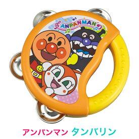 アンパンマン タンバリン うちの子天才 あんぱんまん 楽器 子供用 幼児用 男の子用 女の子用