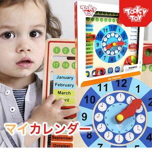 時計 時計の読み方 時計の勉強 おもちゃ マイ カレンダー 玩具 勉強 覚える 知育玩具 お勉強 英語 英語版 TOOKY TOY