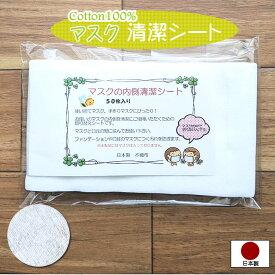 日本製 不織布 50枚入り 綿100% マスク用 とりかえシート コットン100% マスクインナー マスク取り替えシート マスク用インナー マスク パッド 肌に優しい 肌荒れ 吸汗 汗 吸収 対策