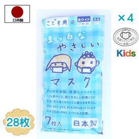マスク pfe 日本製 28枚 不織布 低学年 高学年 小学生 全国マスク工業会 子供 使い捨て pfe99% プリーツマスク 使い捨てマスク キッズ 小さめ 子供 PFE PFE99