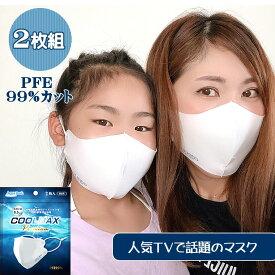 マスク pfe99% 冷たい クール ひんやり 接触冷感 pfe 2枚 PFE PFE99 クールマスク q-max0.3 q-max0.4 q-max0.5 夏マスク アクアバンク クールマックスプレミアム 女性 子供 キッズ