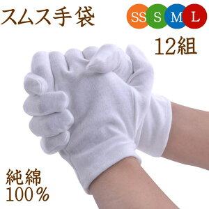 かきむしり 防止 手袋 12組 綿 使い捨て 大人用 大人 子供用 子供 キッズ 掻きむしり 綿100% 白手袋 スムス手袋 品質管理 おやすみ手袋 作業手袋