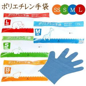 ビニール手袋 使い捨て 100枚×1袋 100枚 使い捨て手袋 ポリエチレン手袋 使い捨て ビニール手袋 大人用 大人 送料無料 ブルー 子供用 大人用 介護