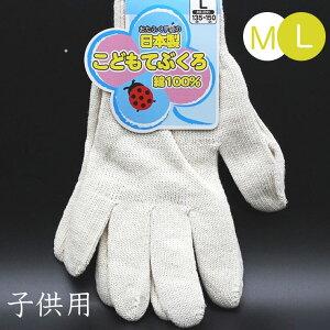 軍手 子供用 日本製 子供 こども 手袋 綿 キッズ 綿100% 白手袋 こどもてぶくろ