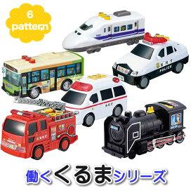 働く車 パトカー 消防車 救急車 蒸気機関車 子供用 幼児用 はたらくくるま 男の子用 女の子用 バス 新幹線 電車 のぞみ のりもの 乗り物 RSL