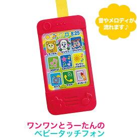 いないいないばあ ワンワン スマホ ベビータッチフォン いないいないばぁ 携帯電話 NHK おもちゃ ワンワン うーたん ジャンジャン 子供用 幼児用 [L4]