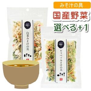 国産 乾燥野菜ミックス 3袋 みそ汁の具 吉良食品 乾燥野菜 にんじん キャベツ 玉ねぎ 白菜 小松菜 大根 ドライ野菜 乾燥野菜