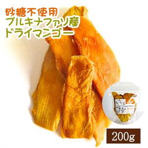 ドライフルーツ マンゴー 200g 砂糖不使用 無添加 アップルマンゴー 無糖 小分け ギフト チャック付き