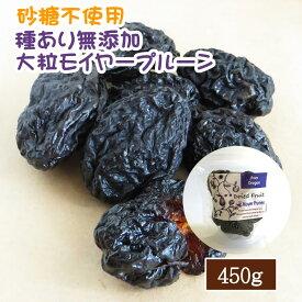ドライフルーツ プルーン 種付き モイヤープルーン 450g 砂糖不使用 無糖 無添加 小分け ギフト チャック付き