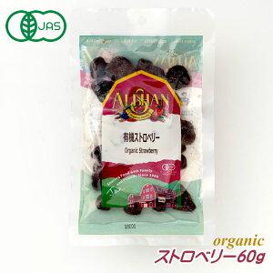 有機JAS いちご ストロベリー 60g アリサン オーガニック ドライフルーツ 砂糖不使用 無糖 ギフト