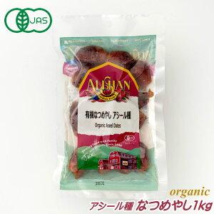 有機JAS なつめやし デーツ 1kg アシール種 アリサン オーガニック ドライフルーツ 砂糖不使用 無添加 なつめ ナツメ なつめやし 無糖 ギフト