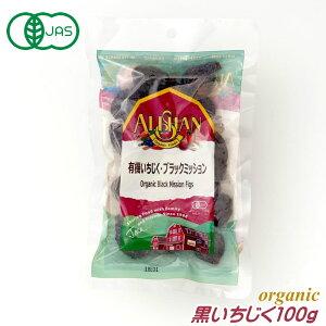 有機JAS 黒いちじく いちじく 100g アリサン オーガニック ドライフルーツ 砂糖不使用 無糖 ギフト