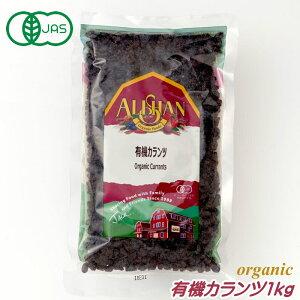 有機JAS カランツ 1kg アリサン オーガニック ドライフルーツ 砂糖不使用 無糖 ギフト れーずん ドライすぐり