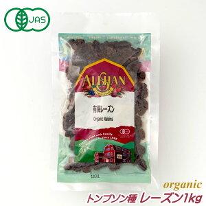 有機JAS レーズン 1kg アリサン オーガニック ドライフルーツ 砂糖不使用 無糖 ギフト れーずん