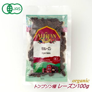 有機JAS レーズン 100g アリサン オーガニック ドライフルーツ 砂糖不使用 無糖 ギフト れーずん
