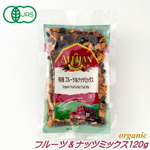 有機JAS フルーツ&ナッツミックス 120g アリサン オーガニック ドライフルーツ 砂糖不使用 無糖 ギフト