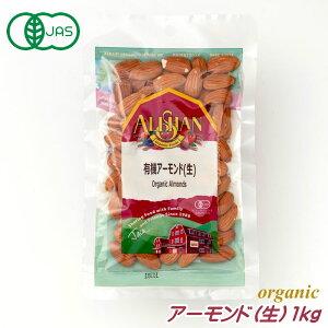 有機JAS アーモンド 生 1kg ナッツ アリサン オーガニック 食塩不使用 無添加 無塩 ギフト